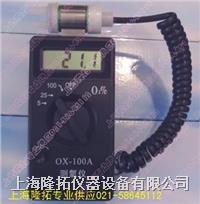 便携式数字测氧仪/OX-100A数字测氧仪 OX-100A数字测氧仪