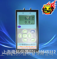 TP103智能微差压测试仪 TP103