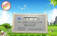FYP-1型数字精密气压表(B级表) FYP-1