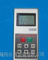 压力风速风量仪/LTQ-2000 LTQ-2000