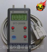 SYT2000B数字式微压计 SYT2000B便携式数字微压计