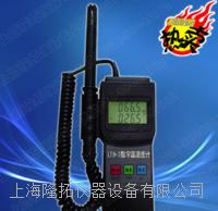 LTH-3数字温湿度计、上海数字温湿度计 LTH-3