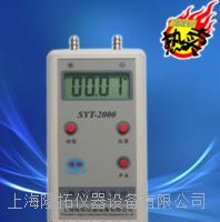 SYT-2000优质数字式微压计 SYT-2000