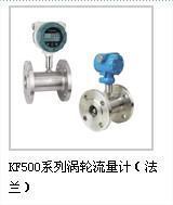 KF500-A-F,KF500-A-V,KF500-B-F,KF500-B-V,涡轮流量计  KF500-A-F,KF500-A-V,KF500-B-F,KF500-B-V,