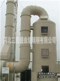DBS系列玻璃钢酸性气体吸收塔