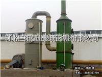 供应BFN系列玻璃钢高浓度酸雾净化塔 BFN