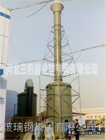 供应DBS系列玻璃钢酸性气体吸收塔