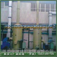 SBW型系列玻璃钢酸雾净化塔厂家 SBW型