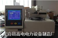 全自动开口闪点测定仪 GDKC-20
