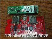 移动电源五合一芯片TP4212 TP4212