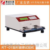 RT-01美标耐磨测试仪
