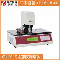 CHY-CA无纺布材料厚度测量仪赛成大范围