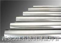 西安304不锈钢薄壁焊管