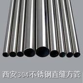 西安304不锈钢直缝方管