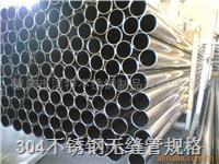 304不锈钢无缝管规格