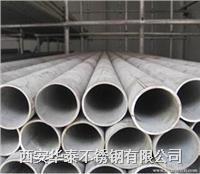 西安S22053(S31803)双相不锈钢管 S22053(S31803)双相不锈钢管