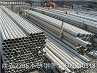 西安双相不锈钢管规格表 双相不锈钢管规格表