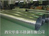 西安不锈钢风管/通风管道安装 西安不锈钢通风管道