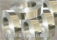 西安不锈钢带/西安201不锈钢带/不锈钢带厚度规格/西安304不锈钢带 西安不锈钢带