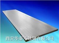 太钢和张浦不锈钢中厚板规格表和价格表 太钢和张浦不锈钢中厚板规格表和价格表