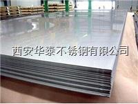 西安316不锈钢板厚度公差 西安316不锈钢板厚度公差