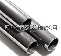 西安310S/2520不锈钢材料