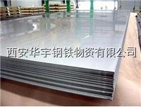 西安华宇304不锈钢板 西安华宇304不锈钢板