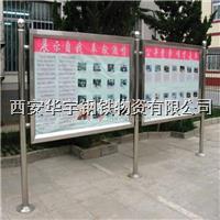 西安不锈钢宣传栏参数设计 西安不锈钢宣传栏