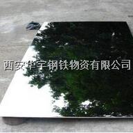 西安黑钛/8K镜面板 西安黑钛/8K镜面板