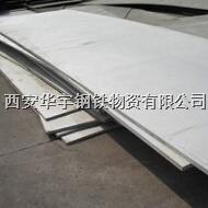 西安201不锈钢板市场 西安201不锈钢板市场