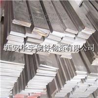 西安304不锈钢扁钢现货 西安304不锈钢扁钢规格表