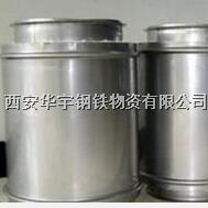 不锈钢烟囱一般使用多厚的不锈钢板? 不锈钢烟囱一般使用多厚的不锈钢板?