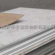 西安316L不锈钢板10mm/20mm 1500*6000;2000*6000