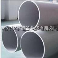 西安大口径300mm-1200mm不锈钢管 西安大口径300mm-1200mm不锈钢管