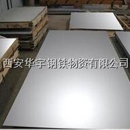 西安酒钢304不锈钢板加工 西安酒钢304不锈钢板加工