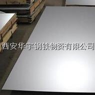 316L不锈钢中厚板西安销售 316L不锈钢中厚板西安销售