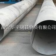 不锈钢大口径焊管 西安304/316L/201焊管