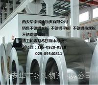 西安0Cr18Ni9不锈钢冷轧卷板(2B)? 西安0Cr18Ni9不锈钢冷轧卷板(2B)?