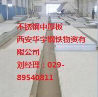 西安304不锈钢中厚板(5.0*1500*6000) 5.0*1500*6000