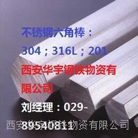 西安316L不锈钢材质六角棒 西安316L不锈钢材质六角棒