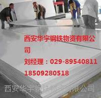 西安不锈钢冷轧板批发零售 不锈钢冷轧板