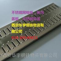不锈钢地沟盖板/不锈钢网格板 201不锈钢地沟盖板