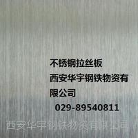 201/304不锈钢拉丝板 201/304不锈钢拉丝板