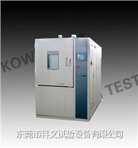 快速温变试验箱,快速温变箱 KW-KS-80-5