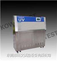 湖南紫外线老化试验箱,紫外线老化测试箱 KW-UV3
