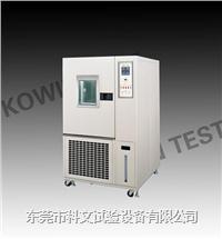 长沙高低温箱,高低温试验箱 KW-GD-408F