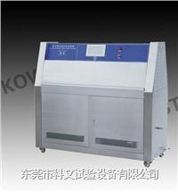 塑胶光照老化试验箱,塑胶紫外光老化试验箱 KW-UV3