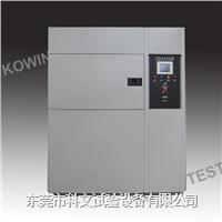三箱式高低温冲击试验箱,三箱式冷热冲击试验箱价格 KW-TS-80S