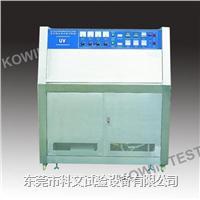 泉州紫外线老化试验箱,漳州紫外线老化试验箱 KW-UV3