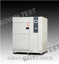 武汉冷热冲击试验箱,武汉冷热冲击箱 KW-TS-80S